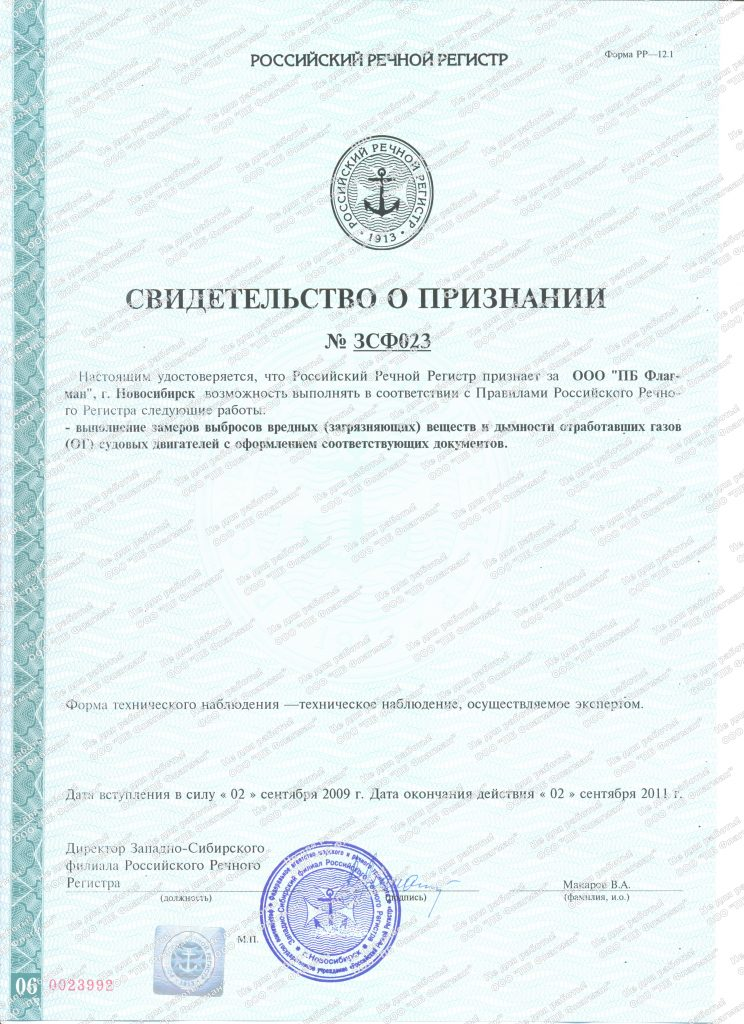 Признание 2009г.