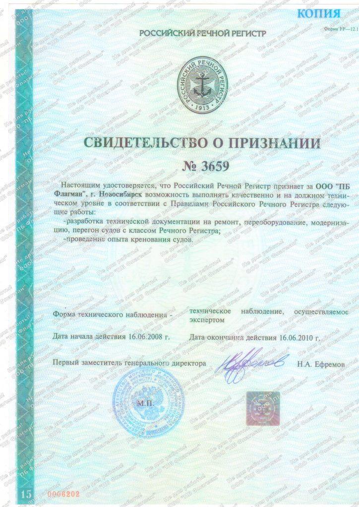Признание 2008г.